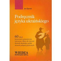 Podręcznik Języka Ukraińskiego (opr. miękka)